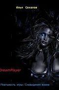 Илья Соколов -DreamPlayer