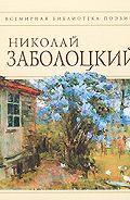 Николай Алексеевич Заболоцкий -Стихотворения