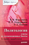 В. П. Огородников -Политология: ответы на экзаменационные билеты