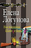 Елена Логунова - Наследница Шахерезады