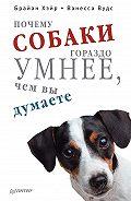 Ванесса Вудс -Почему собаки гораздо умнее, чем вы думаете