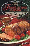 Сборник рецептов -Блюда из мяса и птицы