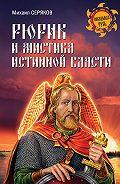 Михаил Серяков -Рюрик и мистика истинной власти