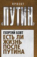 Георгий Бовт - Есть ли жизнь после Путина