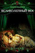 Шапи Казиев -Великолепный век. Тайная жизнь восточного гарема