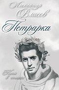 Александр Власов -Петрарка. Пьесы в стихах