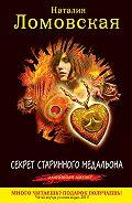 Наталия Ломовская - Секрет старинного медальона