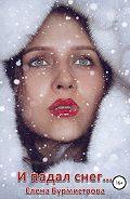 Елена Бурмистрова -И падал снег