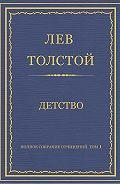 Лев Толстой - Полное собрание сочинений. Том 1. Детство