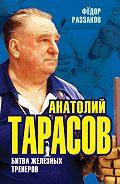 Федор Раззаков - Анатолий Тарасов. Битва железных тренеров