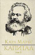 Карл Генрих Маркс -Капитал. Том третий