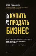 Егор Падалкин -Как купить или продать бизнес