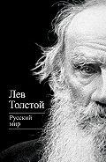 Лев Толстой - Русский мир (сборник)