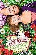 Мария Северская -Музыка двух сердец (сборник)