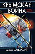 Борис Батыршин -Крымская война. Попутчики