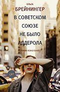 Ольга Брейнингер -В Советском Союзе не было аддерола (сборник)
