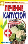 Ирина Зайцева -Лечение капустой. Профилактика болезней сердца, сосудов, суставов
