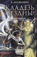 Ксения Медведевич -Кладезь бездны