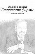 Владимир Токарев - Стратегия фирмы. Практикум: Выпуск №4