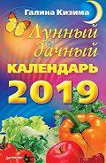 Галина Кизима -Лунный дачный календарь на 2019 год