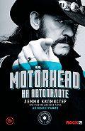 Лемми Килмистер - Motörhead. На автопилоте