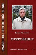 Вадим Малафеев - Откровение
