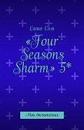 Саша Сим -«Four Seasons Sharm» 5*. Мои впечатления