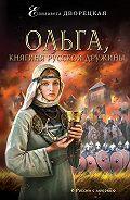 Елизавета Дворецкая - Ольга, княгиня русской дружины