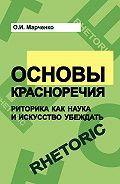 Ольга Марченко -Основы красноречия. Риторика как наука и искусство убеждать