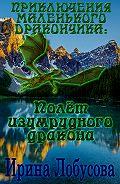 Ирина Лобусова -Приключения маленького дракончика. Полет изумрудного дракона