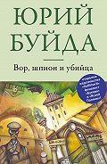 Юрий Васильевич Буйда -Вор, шпион и убийца