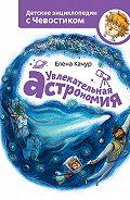 Елена Качур -Увлекательная астрономия