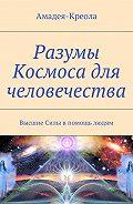 Амадея-Креола -Разумы Космоса для человечества. Высшие Силы впомощь людям