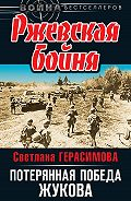 Светлана Герасимова -Ржевская бойня. Потерянная победа Жукова