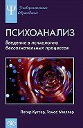 Томас Мюллер, Петер Куттер - Психоанализ. Введение в психологию бессознательных процессов