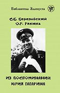 О. Рякина, С. Березовский - Из воспоминаний Юрия Гагарина
