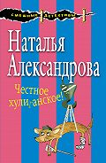Наталья Николаевна Александрова -Честное хулиганское!