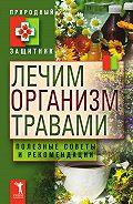 Ю. Николаева - Лечим организм травами. Полезные советы и рекомендации