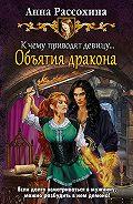 Анна Рассохина - К чему приводят девицу… Объятия дракона