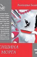 Виктория Балашова -Женщина из морга