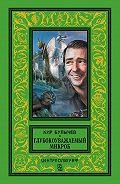 Кир Булычев - Глубокоуважаемый микроб (сборник)