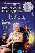 Василиса Володина -Телец. Любовный прогноз на 2014 год