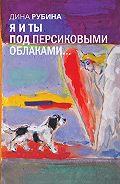 Дина Рубина - Альт перелетный