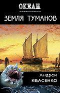 Андрей Ивасенко - Земля туманов