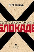 Владислав Глинка -Воспоминания о блокаде