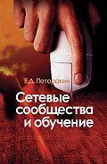Евгений Патаракин -Сетевые сообщества и обучение