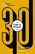 Кен Швабер - Софт за 30 дней. Как Scrum делает невозможное возможным