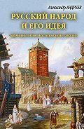 Александр Радьевич Андреев, Максим Александрович Андреев - Русский народ и его идея: терминология, исследование, анализ