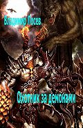 Владимир Лосев -Охотник за демонами