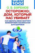 О. В. Ефремов - Осторожно: дом, который нас убивает